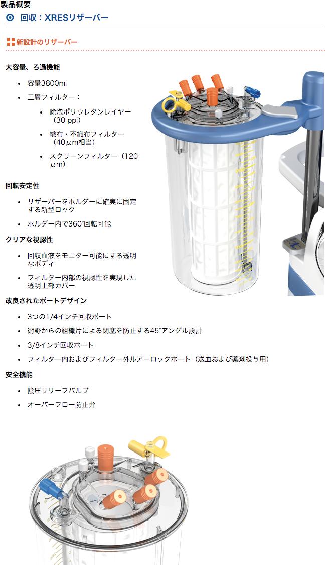自己血回収システム - ディスポーザブルセット - 製品概要 - 回収:XRESリザーバー