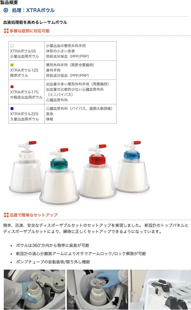 自己血回収システム - ディスポーザブルセット - 製品概要 - 処理:XTRAボウル
